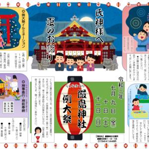 厳島神社夏季例大祭(くしろまつり)斎行のおしらせ