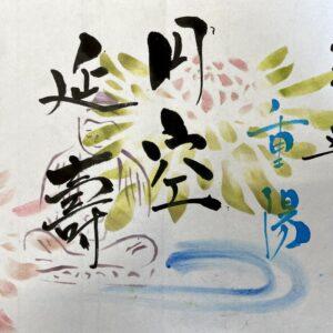 令和3年9月特別頒布御朱印・健康祈願祭のおしらせ(9月9日)